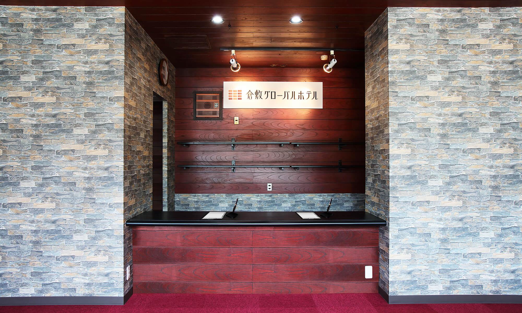 倉敷グローバルホテル1階フロント